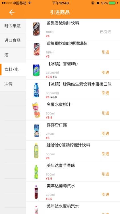 売士多经销商 screenshot-3
