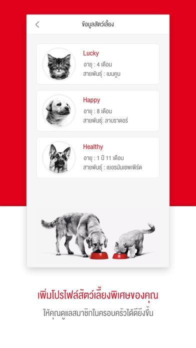 Royal Canin Club screenshot 3