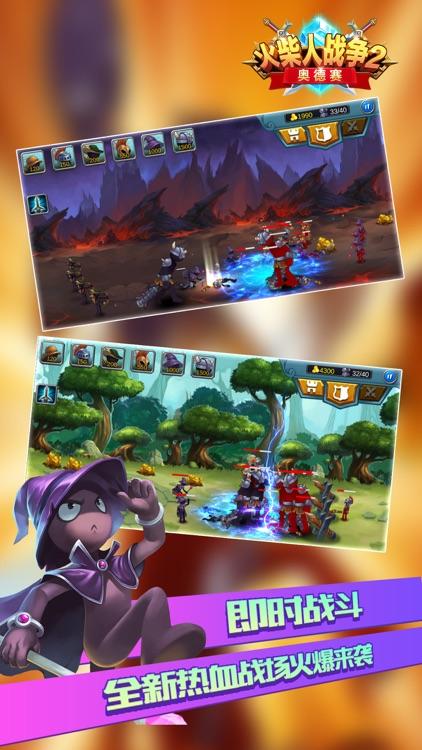 火柴人战争2:奥德赛大乱斗 screenshot-0