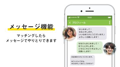 youbride(ユーブライド)婚活・マッチングアプリ ScreenShot3