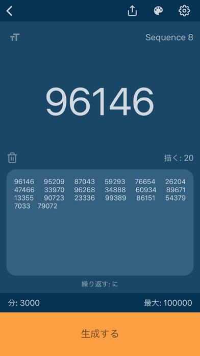 乱数生成 - Random Numberのおすすめ画像6