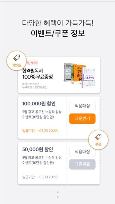 에듀윌 합격앱 - 공무원,공인중개사 준비 강좌 제공 for Windows