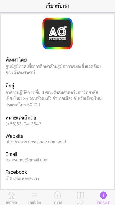 Thai Air Qualityのおすすめ画像4