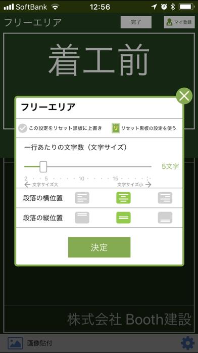 工事写真 ScreenShot4