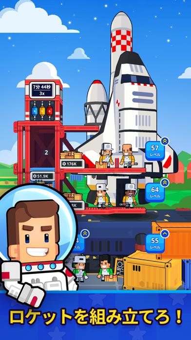 Rocket Star: 宇宙工場経営シュミレーションゲームのおすすめ画像1