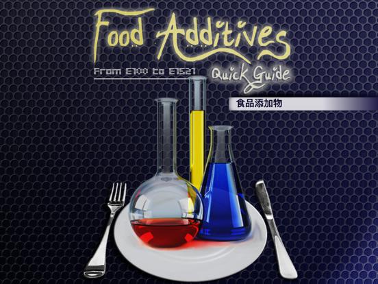 食品添加物のおすすめ画像6