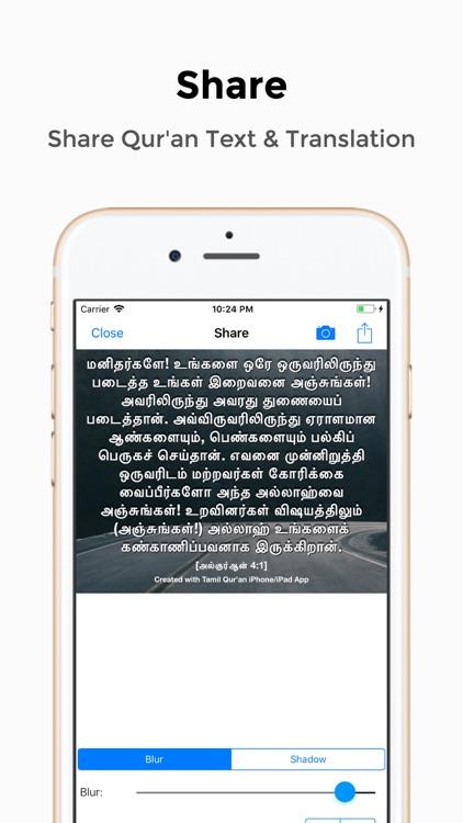 The Tamil Quran