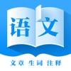 初中语文-语文文言文古诗学习神器