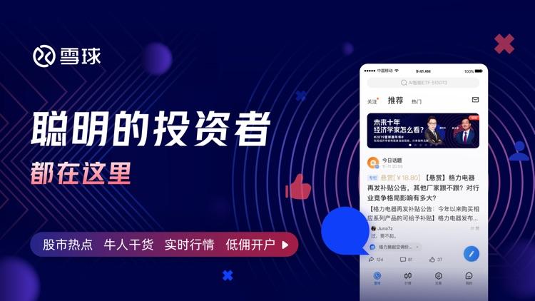 雪球-股票证券基金炒股开户 screenshot-0