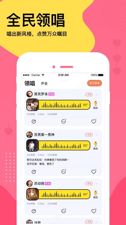 魔音-声音交友 screenshot-5