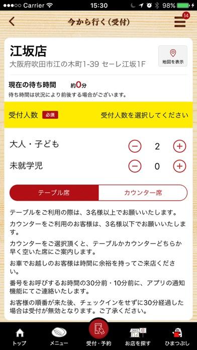 ダウンロード スシロー -PC用