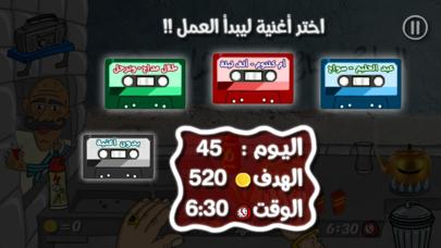 لعبة ملك الفلافللقطة شاشة6