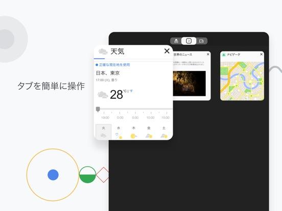 Chrome - Google のウェブブラウザのおすすめ画像3