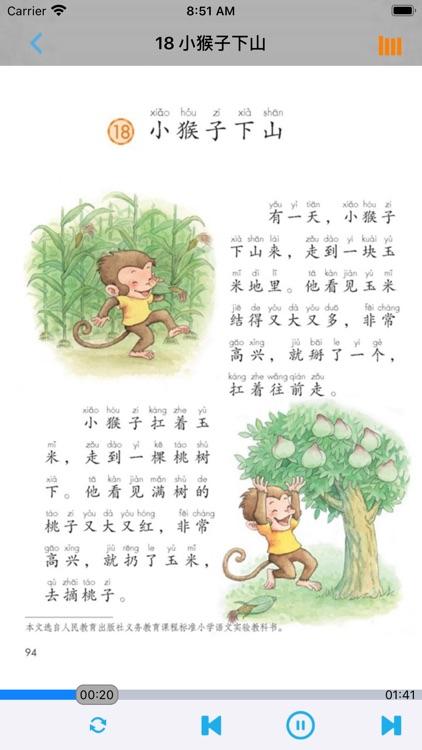 人教版小学课本语文一年级下册 screenshot-4