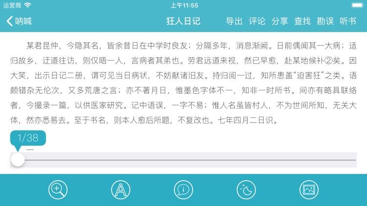 鲁迅全集(离线版) screenshot-8