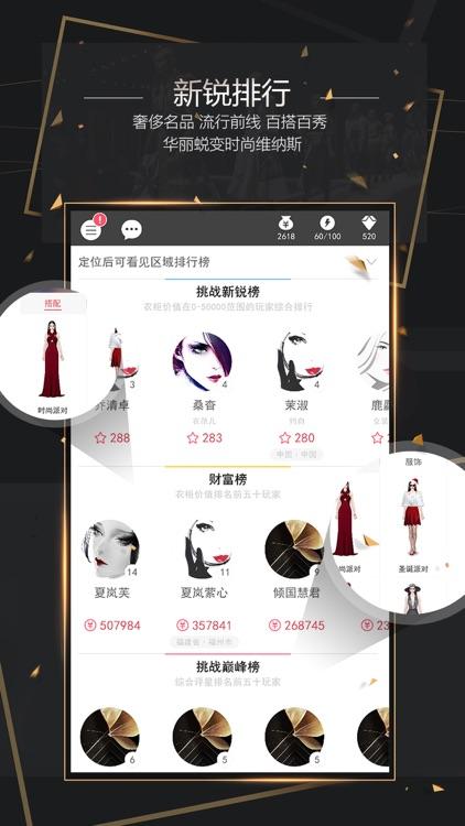 衣范儿 screenshot-2