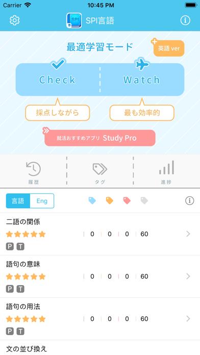 SPI言語 【Study Pro】 ScreenShot0