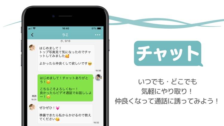 ビデオ通話-大人時間ライブチャット screenshot-3
