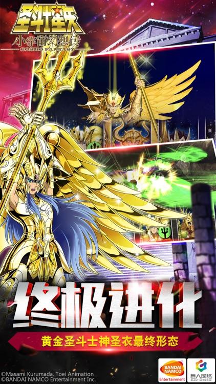圣斗士星矢-小宇宙幻想传 screenshot-4