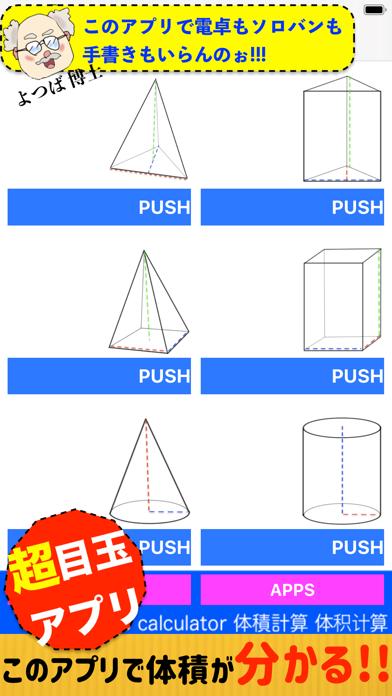 体積計算アプリ~Volume calculator~のおすすめ画像1