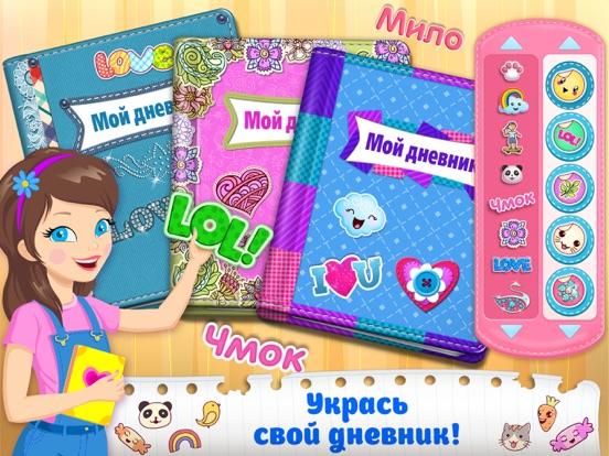 Игра Идеальный дневник: Мои истории
