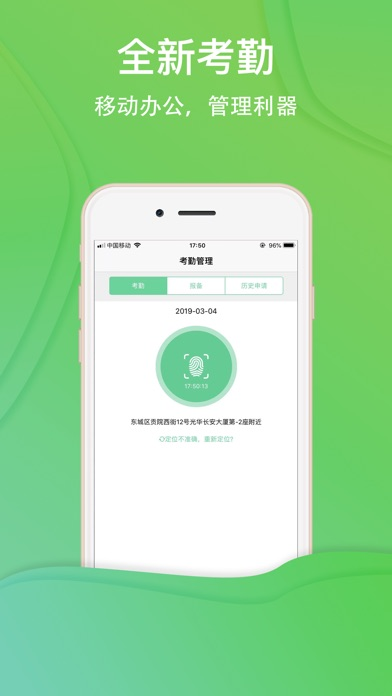 Screenshot for 青啤手持 in United States App Store