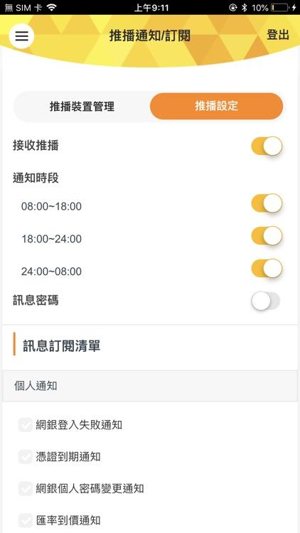 彰銀企業行動網 screenshot-4