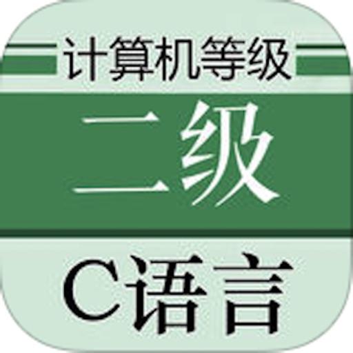 计算机等级考试二级C语言大全