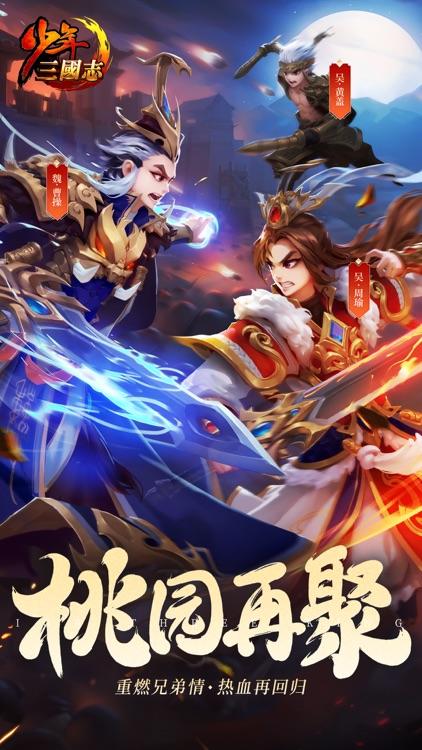 少年三国志-怀旧版 screenshot-0
