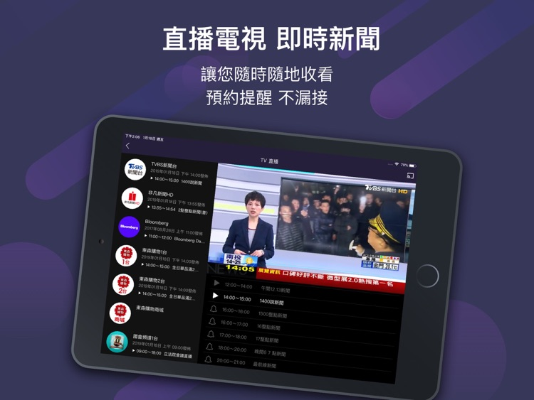 friDay影音 for iPad screenshot-5