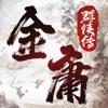 金庸群侠传-经典单机武侠RPG
