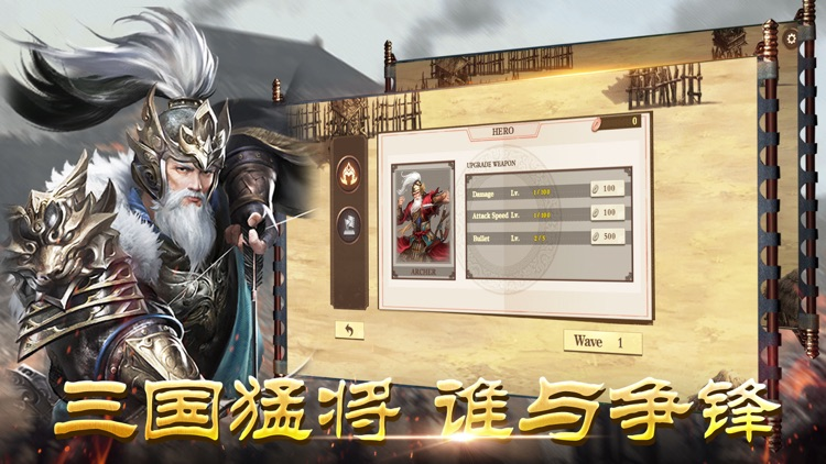 三国-谋夺江山 screenshot-3