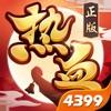 热血神剑 - 热血江湖正版IP