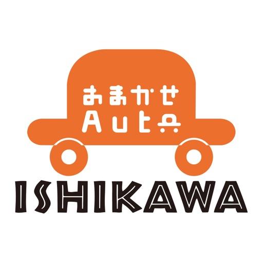 おまかせオート石川 icon