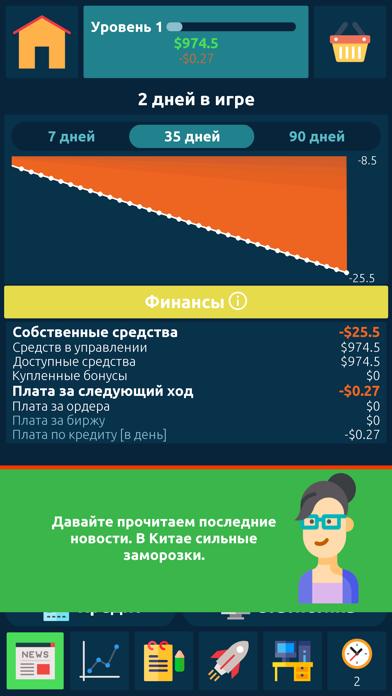 Биржа ИграСкриншоты 1