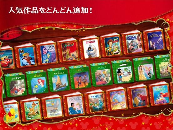 ディズニー マジカルえほんワールドのおすすめ画像5