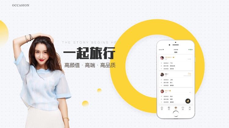 有伴-超火爆的社交App screenshot-3