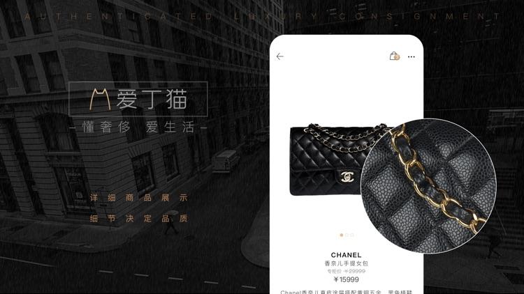 爱丁猫-专业奢侈品鉴定寄卖平台 screenshot-3