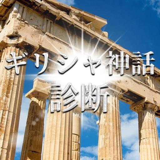 ギリシャ神話診断