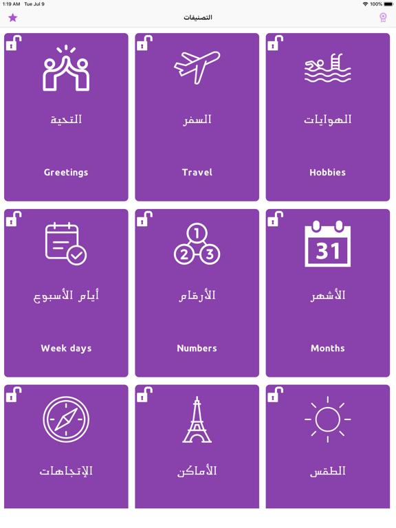 تكلم الانجليزية تعلم النطق screenshot 9