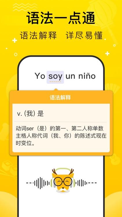 鹿老师说外语 - 零基础小语种入门学习 screenshot-3