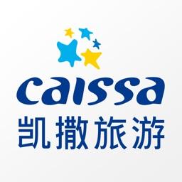 凯撒旅游Caissa touristic