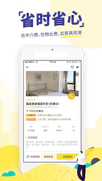 江寓-武汉海量房源,租房找房平台