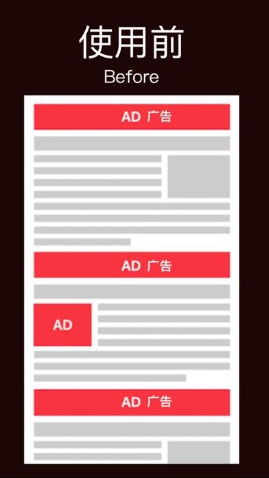 点击获取广告拦截 (专业版) - 一键屏蔽所有广告