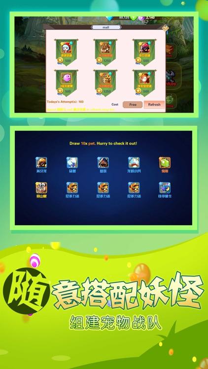 萌宠无双 screenshot-1