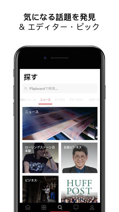 Flipboard ScreenShot1