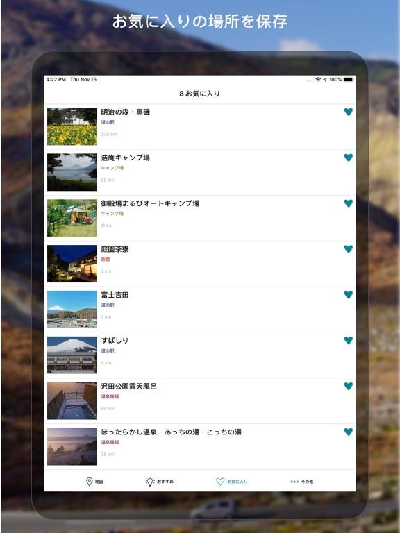 Michi・道の駅、温泉、キャンプ場・全国のオフライン地図のおすすめ画像6