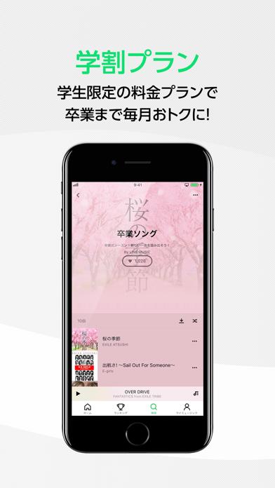 ラインミュージック 人気音楽無料フル再生し放題 ScreenShot2