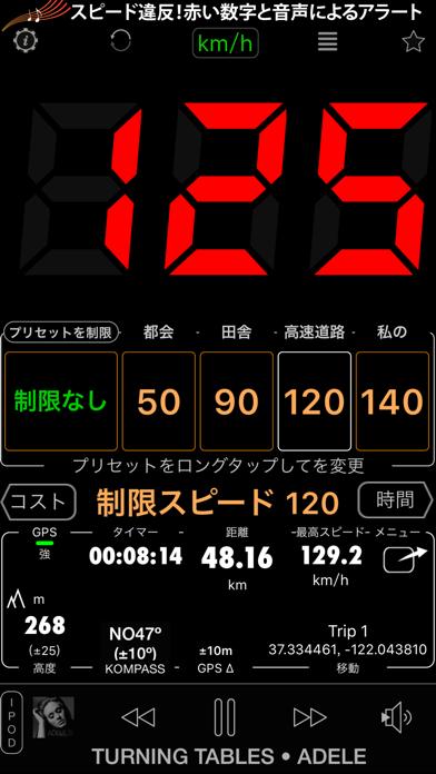 スピードメーター 55 Start。GPS 速度計+HUD ScreenShot4