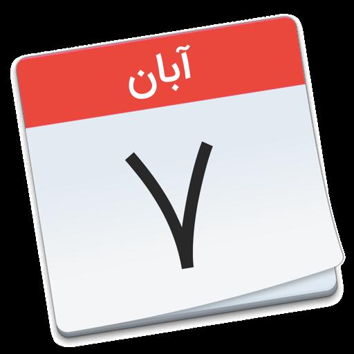 Rouzshomar - تقویم خورشیدی مک for Mac